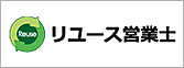 bnr_support_175_65_reuse-eigyoushi.png