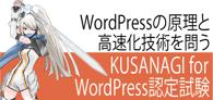 kusanagi_logo